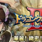 dragoncrusade2